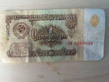 Buy 1961 One Ruble USSR Soviet Union