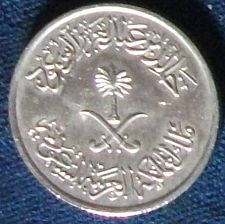 Buy AH1392 (1972) Saudi Arabia 25 Halala UNC