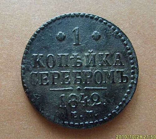 1 kopeyka 1842 a ЕМ