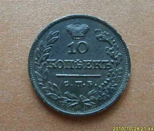 10 kopeek 1826 a СПБ НГ