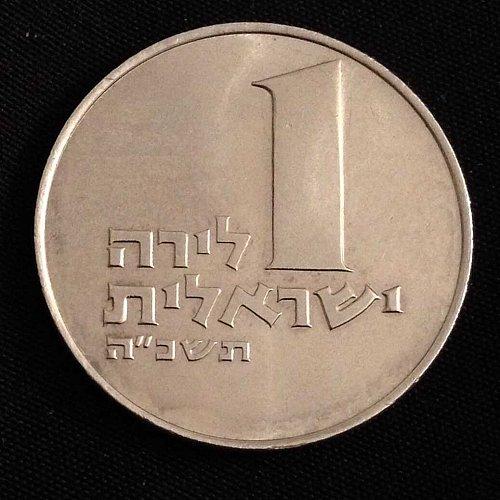 1965 1 Lirot Israel Coin