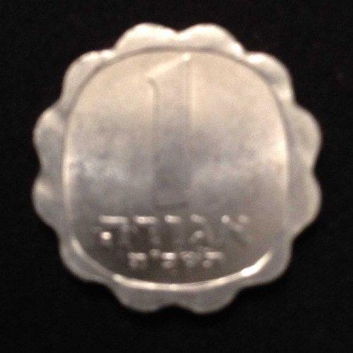 1965 1 Agoroht Israel Coin