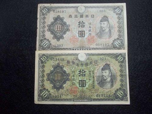 OLD PAPER MONEY 2 PIECE SET