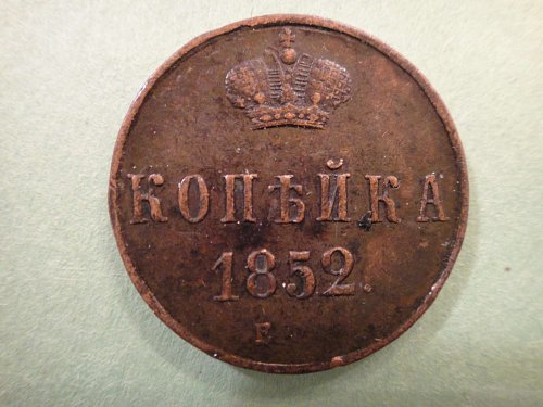 RUSSIA 1 Kopek 1852-BM Very Fine-20 C#149.3 Nice Milk Chocolate Brown!