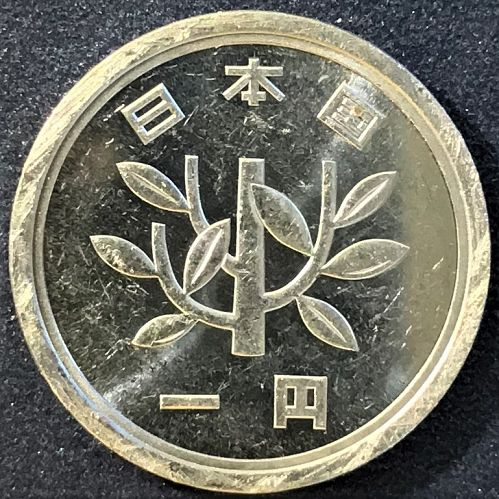 Japan - 1987 - 1 Yen [Emperor Hirohito - Showa - year 62] #2