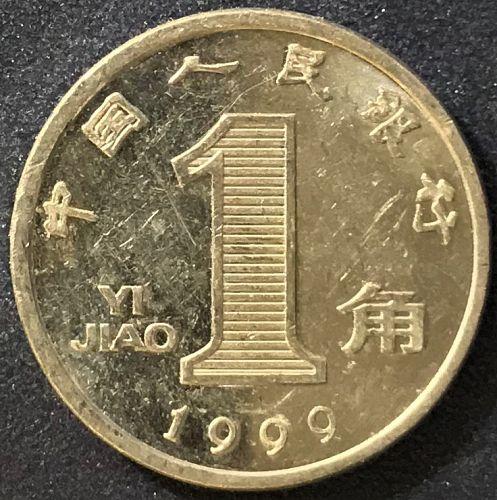 China - 1999 - 1 Jiao [#3]