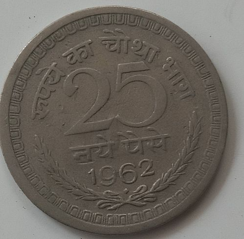 1962......India circulated..Bombay mint coin