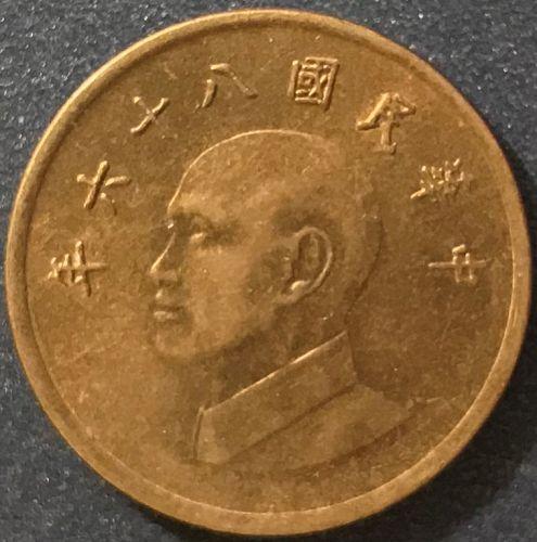 Taiwan - 1997 (year 86) - 1 Yuan [#3]