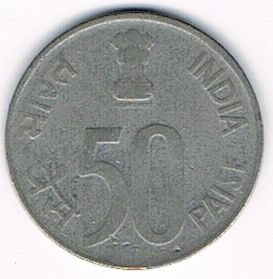 50 Paise, India, 1988