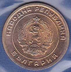 Bulgaria 3 Stotinka 1951