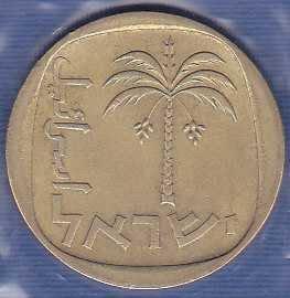 Israel 10 Agorot 1976