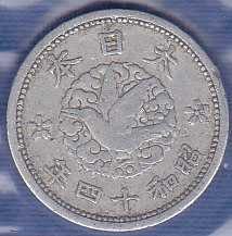 Japan 1 Sen 1939