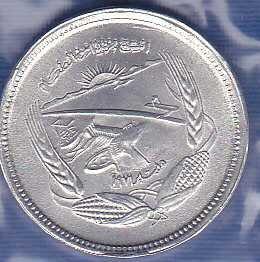 Egypt 5 Milliemes 1973