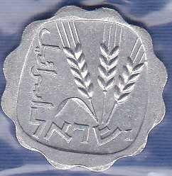 Israel 1 Agora 1974