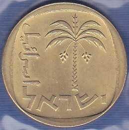Israel 10 Agorot 1977