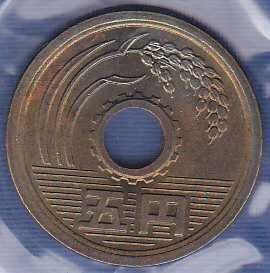 Japan 5 Yen 1975