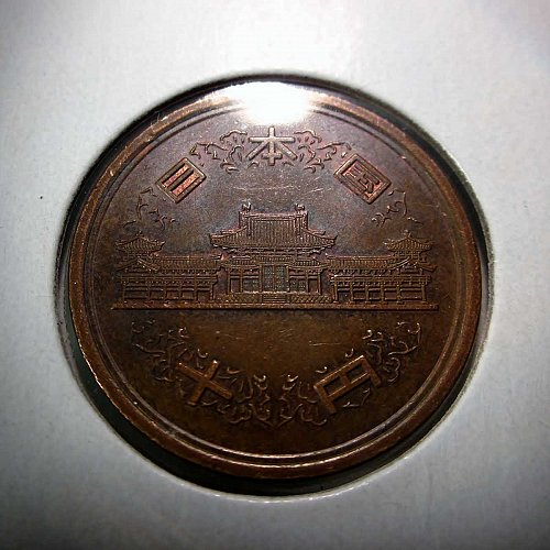 1981 10 Yen - Shōwa  Japan Smooth edge    WM-0031