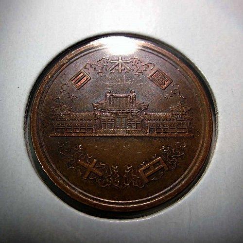 1981 10 Yen - Shōwa  Japan Smooth edge    WM-0031