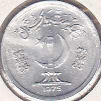 Pakistan 1 Paisa 1975