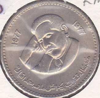 Pakistan 1 Rupee 1977