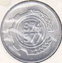Algeria 5 Centimes 1974