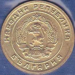 Bulgaria 5 Stotinki 1951