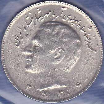 Iran 10 Rials  1977