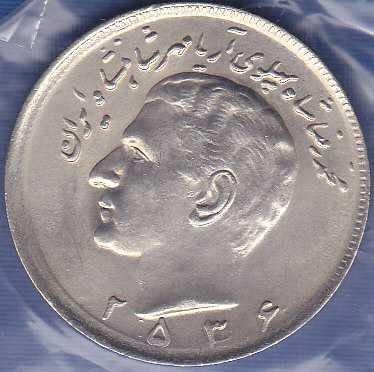 Iran 20 Rials  1977