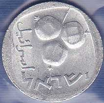 Israel 5 Agrot 1978