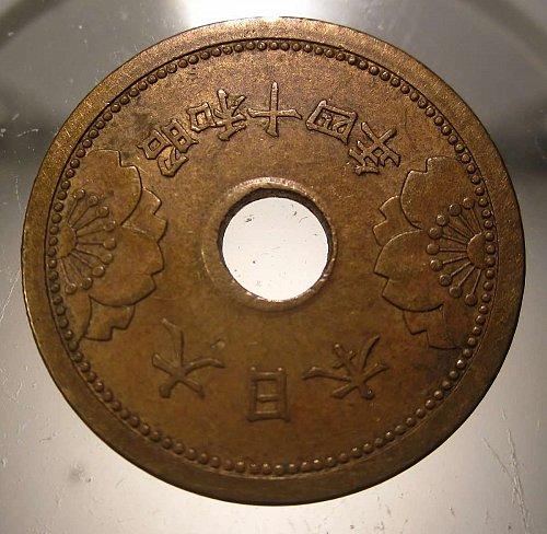1939  5 Sen Japan Showa     WM-0171