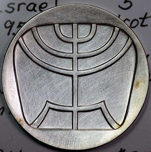 Israel 1958 5 Lirot KM # 21 .900 Silver  <1 YR Type>