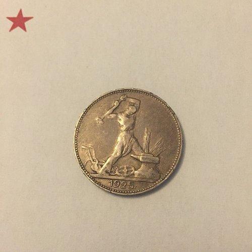 1925 Soviet Union USSR 50 Kopek Silver Coin