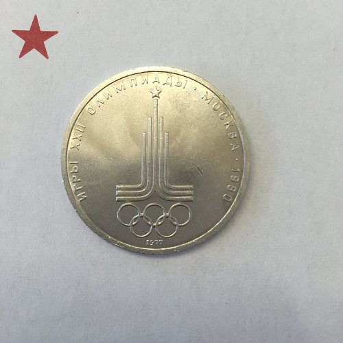 Uncirculated 1977 One Ruble Olympic Commemorative Coin Soviet Union USSR