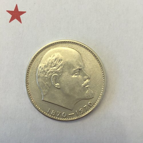 AU58 Lenin 1980 One Ruble Commemorative Coin Soviet Union USSR
