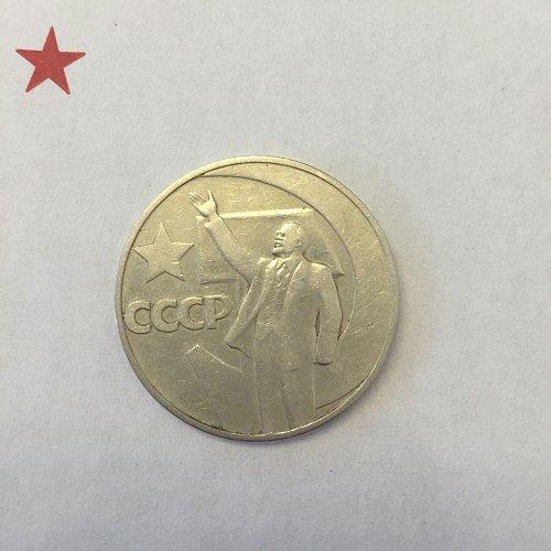 AU50 Lenin 1970 One Ruble Commemorative Coin Soviet Union USSR