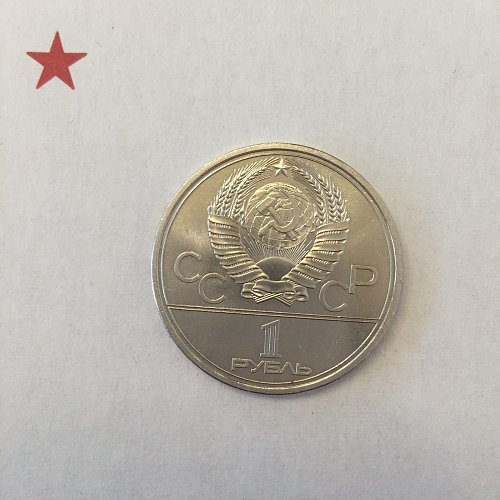 Uncirculated 1978 One Ruble Olympic Commemorative Coin Soviet Union USSR