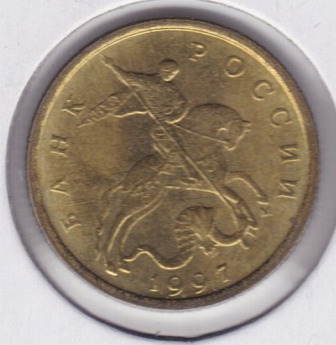 1997 Russian Federation 10 Kopeek Coin - Beautiful Olde World Design