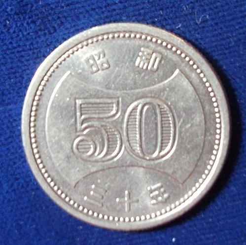 1955 Japan 50 Yen BU