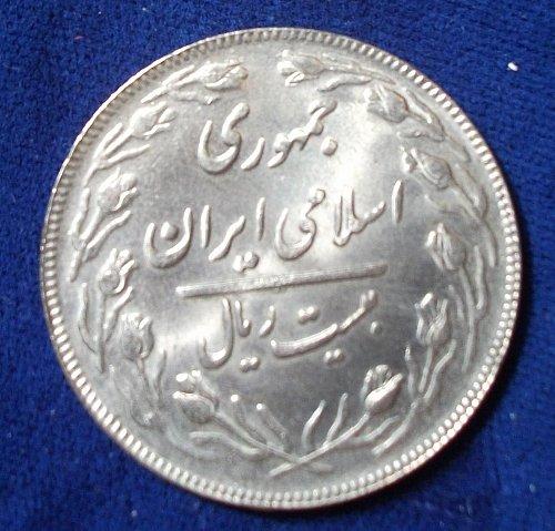 1983 Iran 10 Rials BU