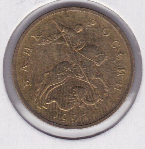 1997 Russian Federation 50 Kopeek coin Beautiful Olde World Design