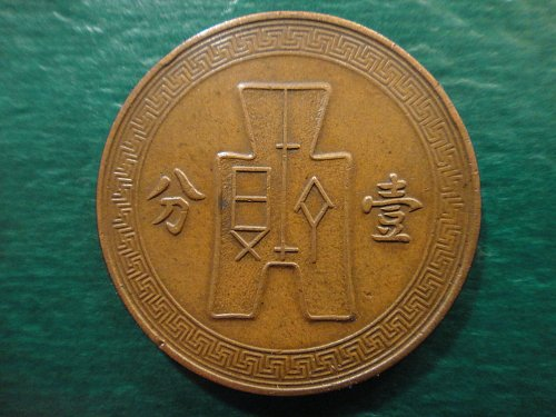 CHINA 2 Fen 1939 (Year 28) Extra Fine-40 Y#354 Pretty Chocolate Brown Large Copp
