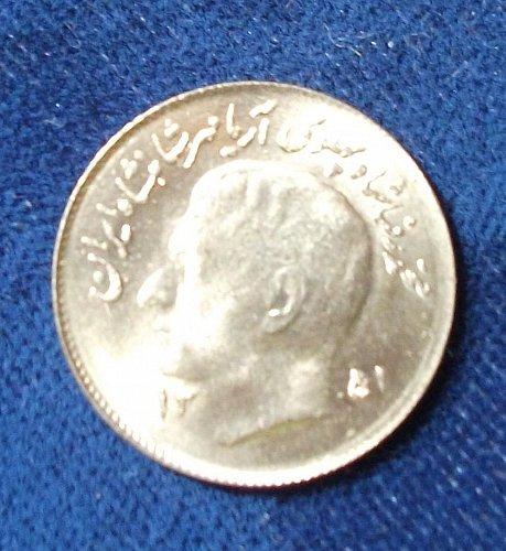 1972 (SH1351) Iran Rial BU