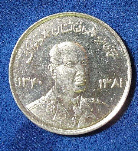 1961 (SH1340) Afghanistan 5 Afghanis UNC