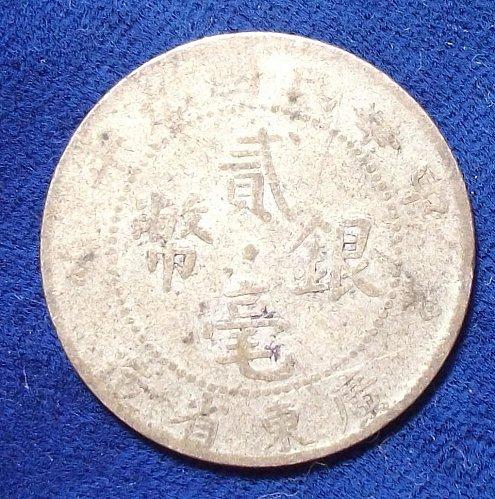 1912-24 China/Kwangtung Province 20 Cents VG