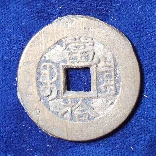 (1875-1908) China/General Issue Peking Hu Pu Mint 10 Cash VF