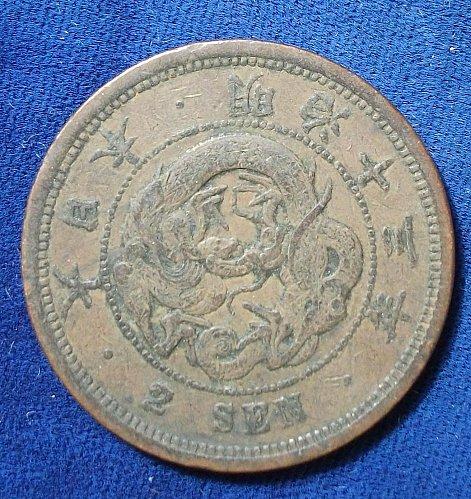 Year 13 (1880) Japan 2 Sen F-VF