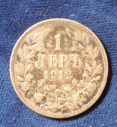 1912 Bulgaria Lev abt. VF