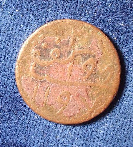 AH1197(1783) Indonesia/Sumatra 2 Kepings Good