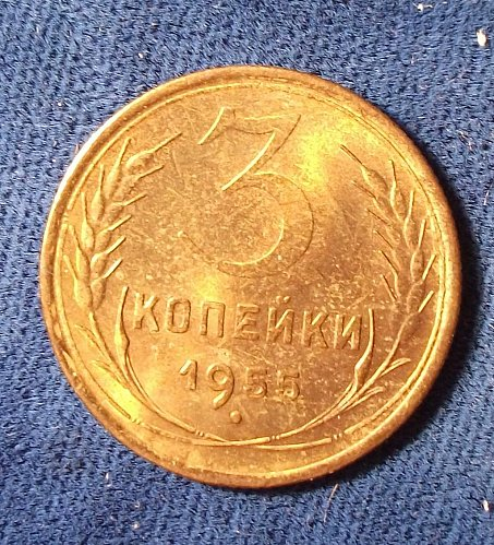 1955 Russia/USSR 3 Kopeks UNC