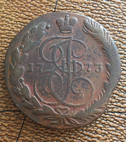1773 Russia 5 Kopecks Very Large + Clipped Planchet Error